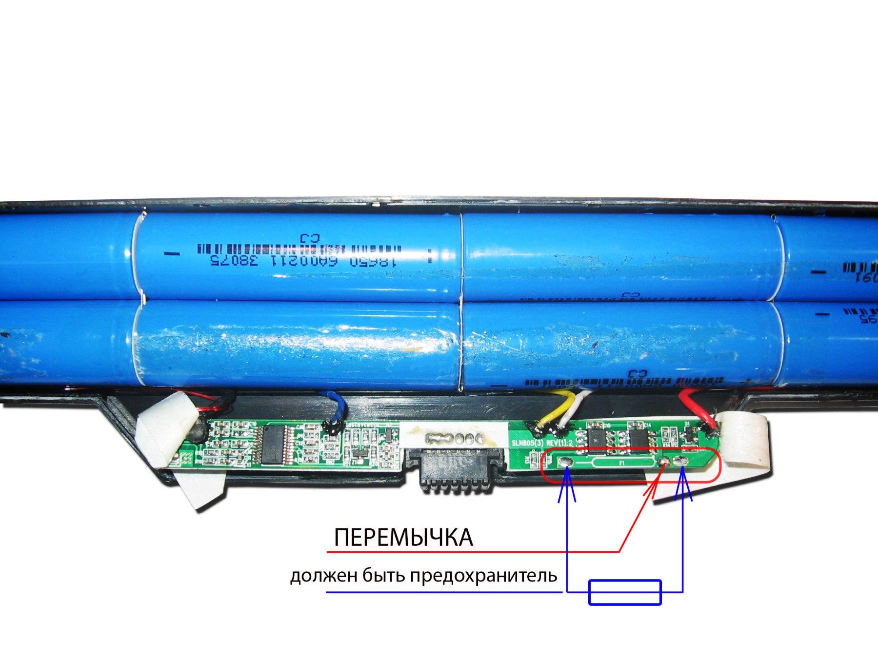 Ремонт аккумулятор для ноутбука своими руками6