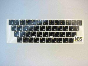 Наклейки на Клавиатуру черный фон серебро/золото для новых КВ