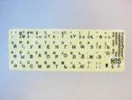 Наклейки на Клавиатуру светящиеся (фосфорные) черный штифт